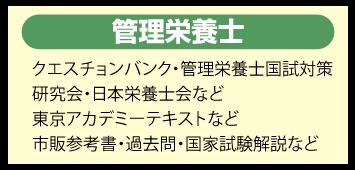 管理栄養士 クエスチョンバンク・管理栄養士国試対策研究会・日本栄養士会など東京アカデミーテキストなど 市販参考書・過去問・国家試験解説など