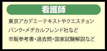看護師 東京アカデミーテキストやクエスチョンバンク・メヂカルフレンド社など 市販参考書・過去問・国家試験解説など