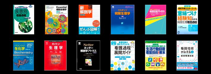 医学書・医学専門書・実務書